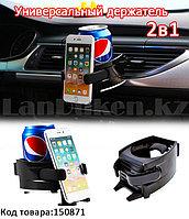 Автомобильный держатель 2в1 для смартфона и напитка для приборной панели Multipurpose Smartholder