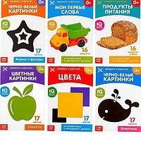 Карточки Домана для раннего развития Книги 6 шт