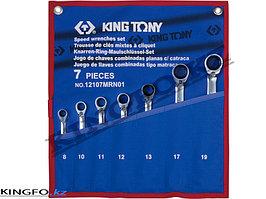 Набор комбинированных ключей с трещоткой 7 пр KING TONY 12107MRN01