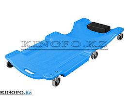 Лежак автослесаря подкатной пластиковый KING TONY 87C23A-B