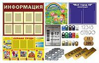 Информационные стенды, таблички, указатели, номерки