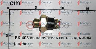 ВК-403 выключатель света задн. хода (А)