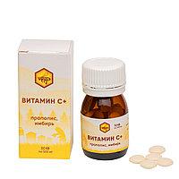 Витамин С + прополис, имбирь (30 таблеток по 500 мг)