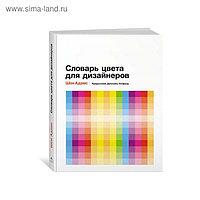 Словарь цвета для дизайнеров. Адамс Ш.