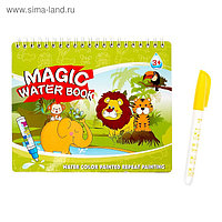 Книжка для рисования водой «Рисуем животных», с маркером