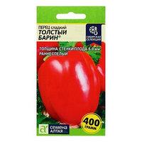 Семена Перец сладкий 'Толстый барин', раннеспелый, цп, 0,1 г (комплект из 10 шт.)