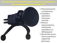 Универсальный автомобильный магнитный держатель для смартфонов в воздуховод, Т12