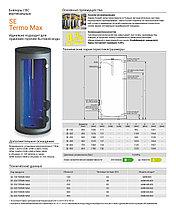 Напольный электрический накопительный водонагреватель Kospel SE Termo 300, фото 2