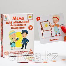 Развивающая игра «Мемо. Ассоциации. Профессии», 50 карточек