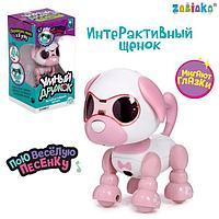Робот-игрушка интерактивный «Умный дружок», звук, свет, цвет розовый