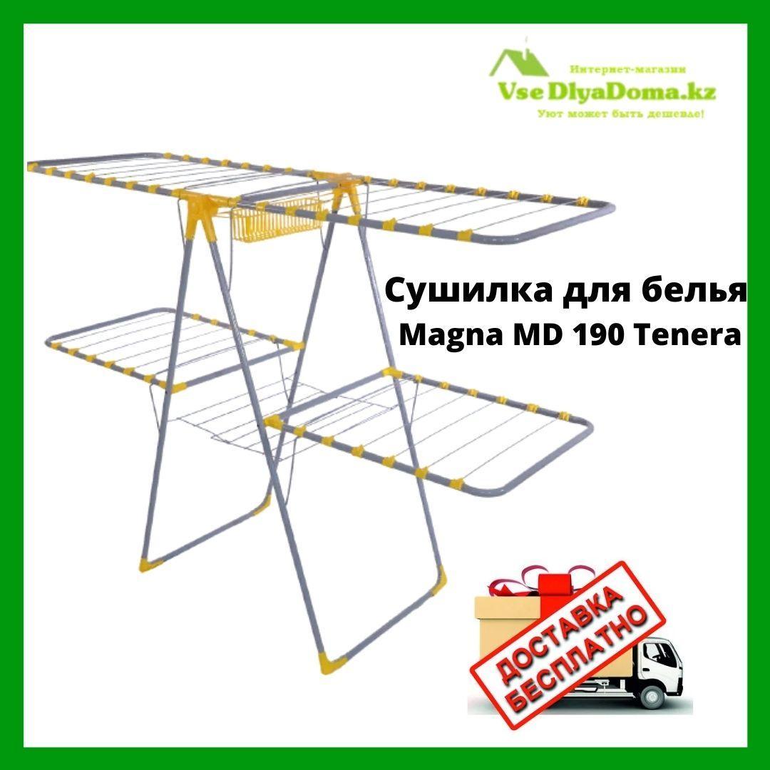 Сушилка для белья  Magna MD 190 Tenera