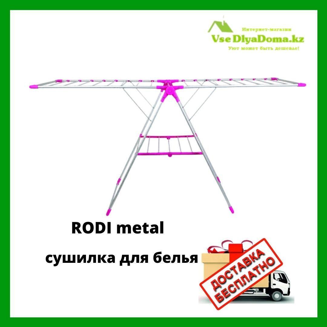 RODI metal сушилка для белья