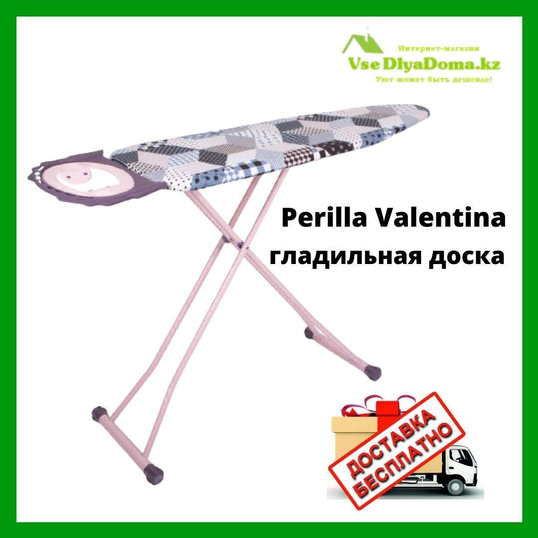 Perilla Valentina гладильная доска