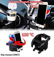 Автомобильный держатель 2в1 для смартфона и напитка для приборной панели Multi-function drink holder SD-1027