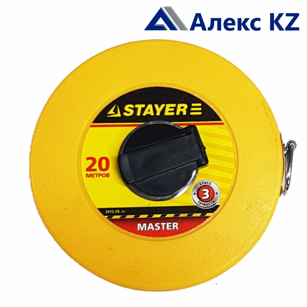 """Мерная лента STAYER """"MASTER"""" F-20, фиберглассовое двустороннее полотно, 20м"""
