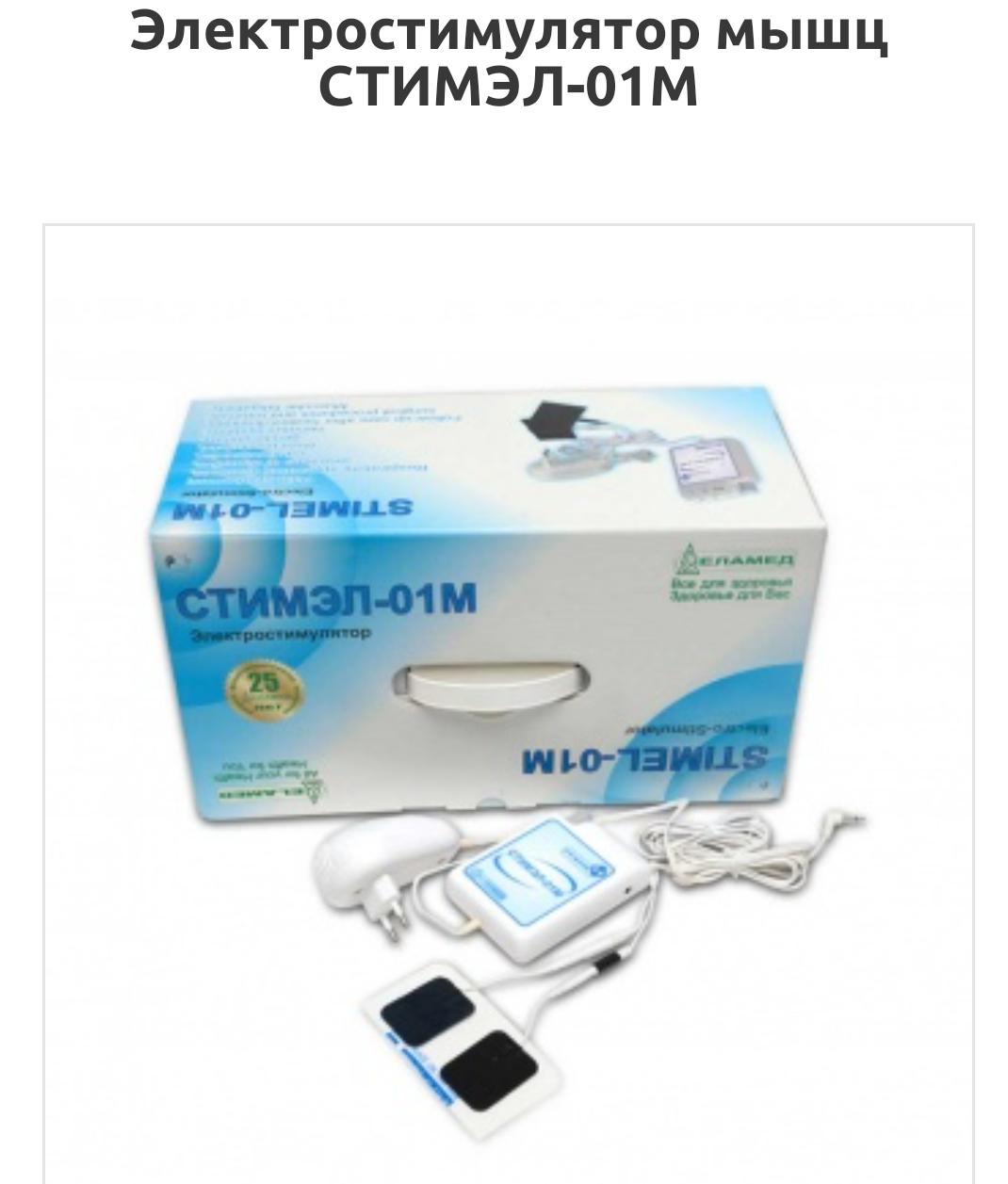 Электростимулятор Стимэл-01М нервной и мышечной системы - фото 2
