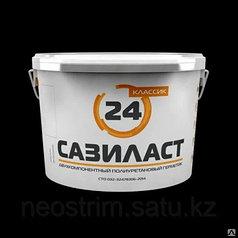 Герметик Сазиласт 24 Классик двухкомпонентный полиуретановый герметик