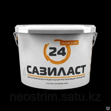 Герметик Сазиласт 24 Классик двухкомпонентный полиуретановый герметик, фото 2