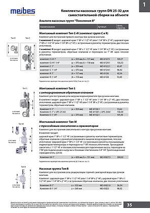 Насосная арматура (кран) для быстрого монтажа системы отопления и ГВС Meibes Тип S1 (Wilo\Grundfos) ME 61130.1, фото 2