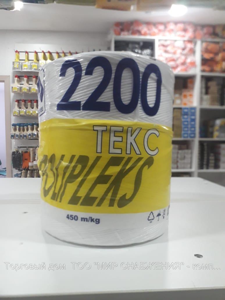 Шпагат 2200 текс полипропиленовый текс