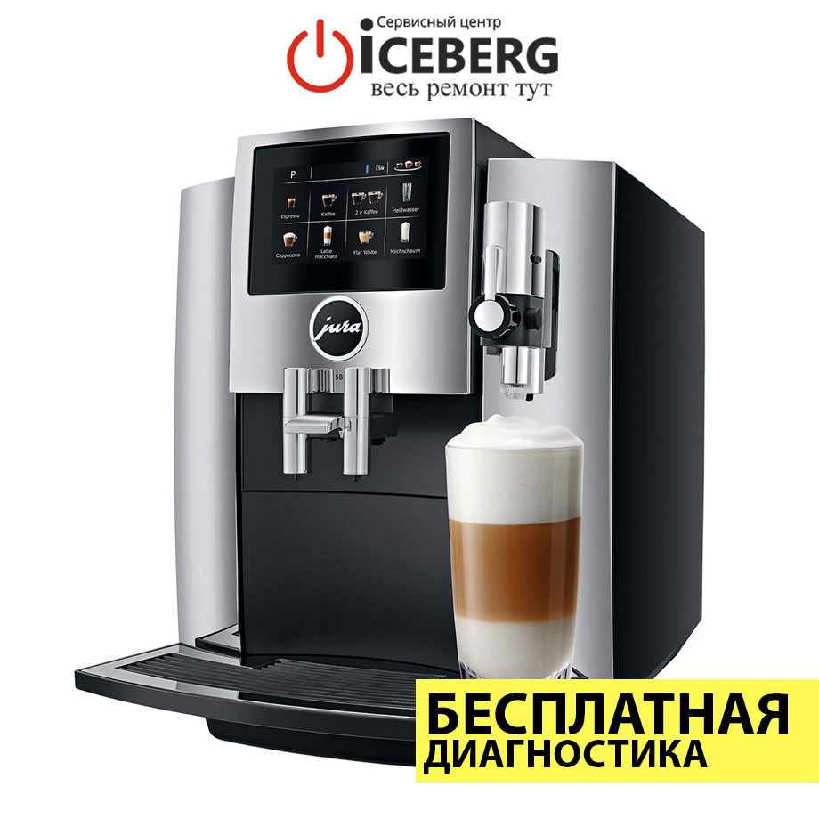 Ремонт и чистка кофемашин (кофеварок) JURA