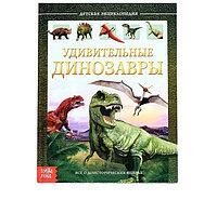 Детская энциклопедия в твёрдом переплёте «Удивительные динозавры»