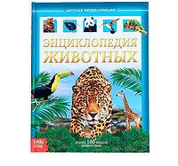 Детская энциклопедия в твёрдом переплёте «Животные»