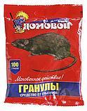 Гранулы для  уничтожения грызунов домовой 100гр., фото 3