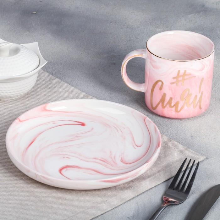 Набор «Сияй»: кружка 350 мл, тарелка Ø 19.5 см