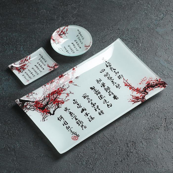 Набор для суши «Сакура», 3 предмета: соусники 8×2 см, 8×6 см, подставка 25×15 см