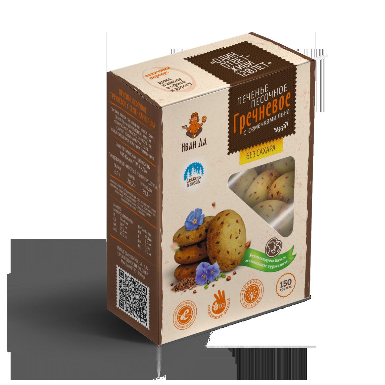 Печенье гречневое песочное на сиропе топинамбура ,150 гр