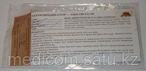 Термоиндикатор, 180 С, для сухожара