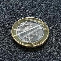 """Монета """"10 рублей 75-летие победы ВОв"""""""