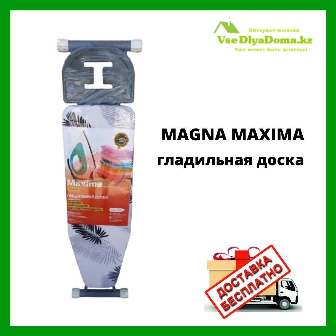 Magna maxima гладильная доска