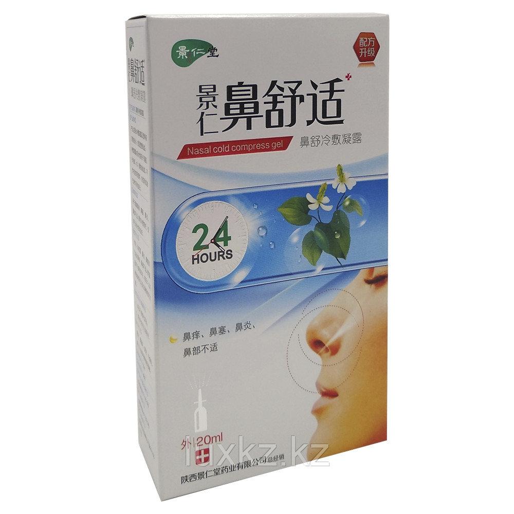 Спрей для носа Сильный эффект
