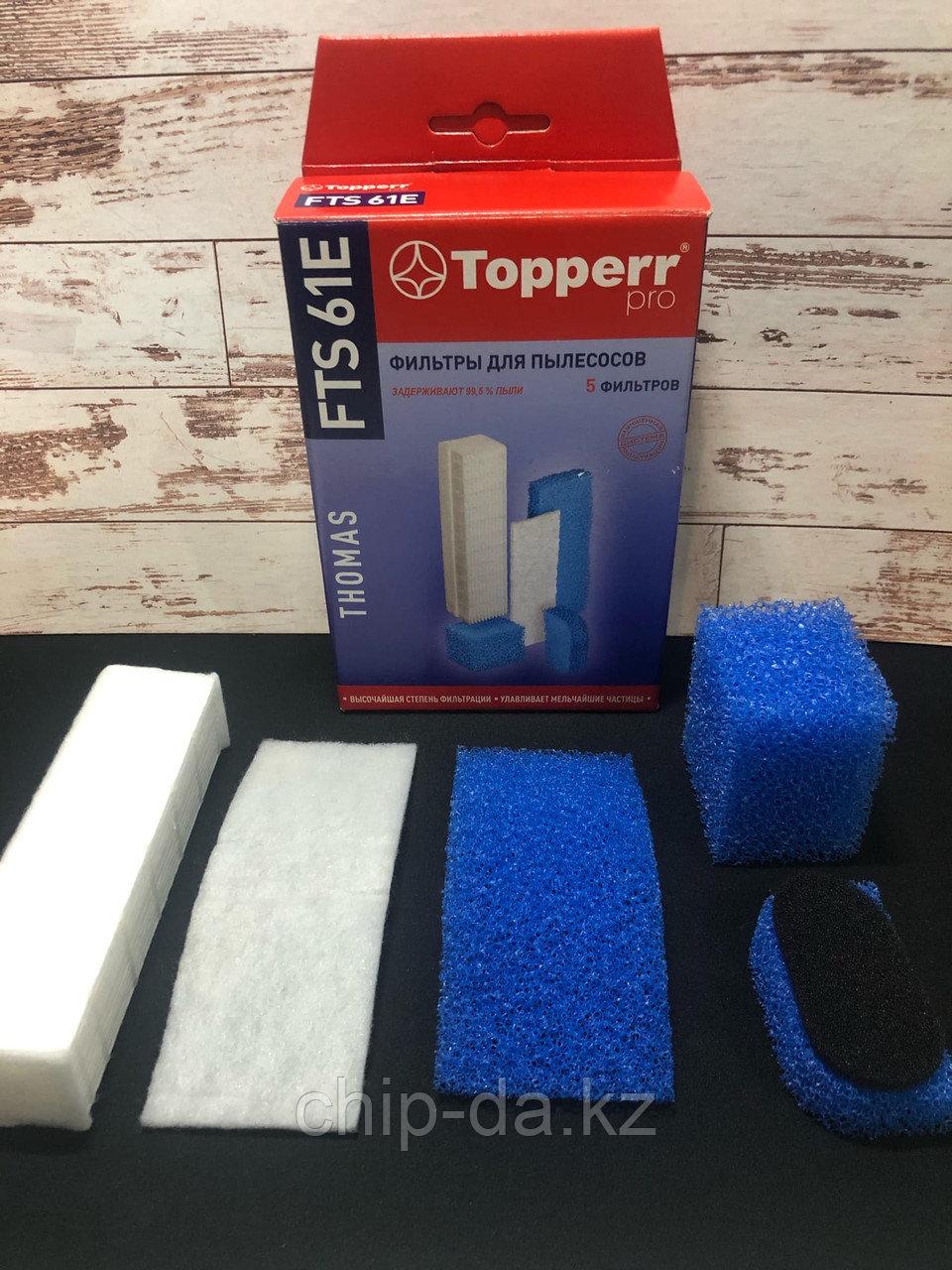 Фильтры для пылесоса Thomas Hygiene T2
