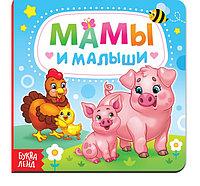 Картонная книга «Мамы и малыши»