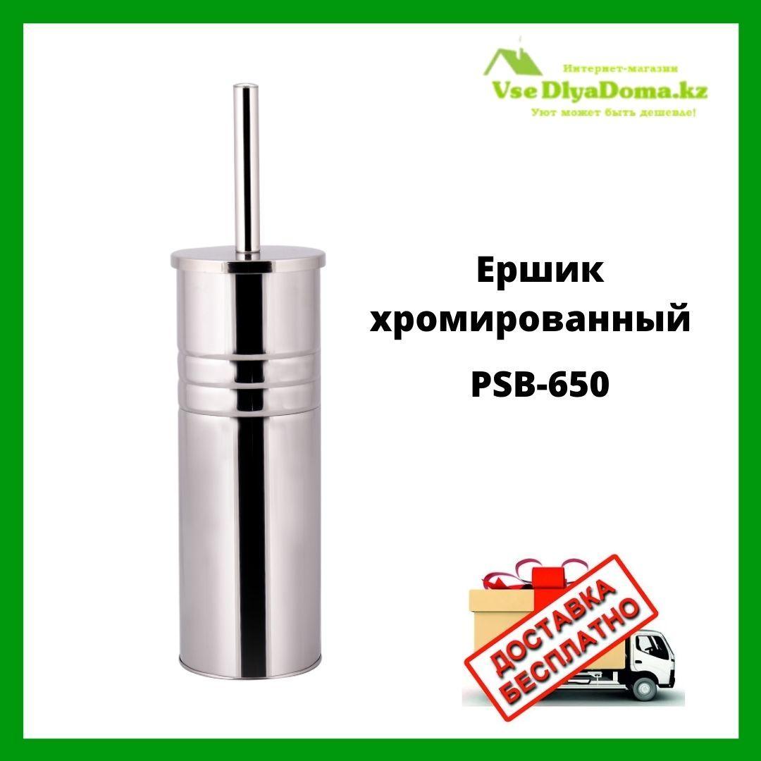 Ёршик хромированный PSB-650