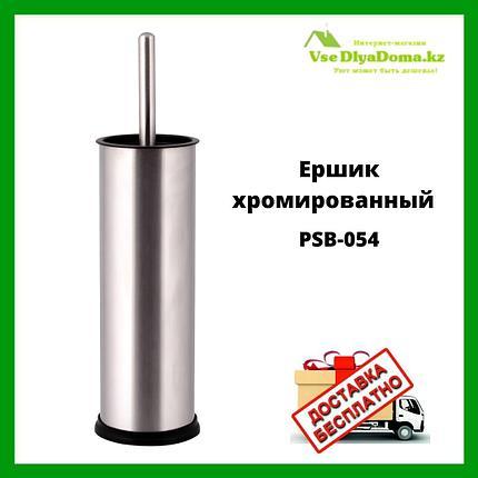 Ёршик хромированный PSB-054, фото 2