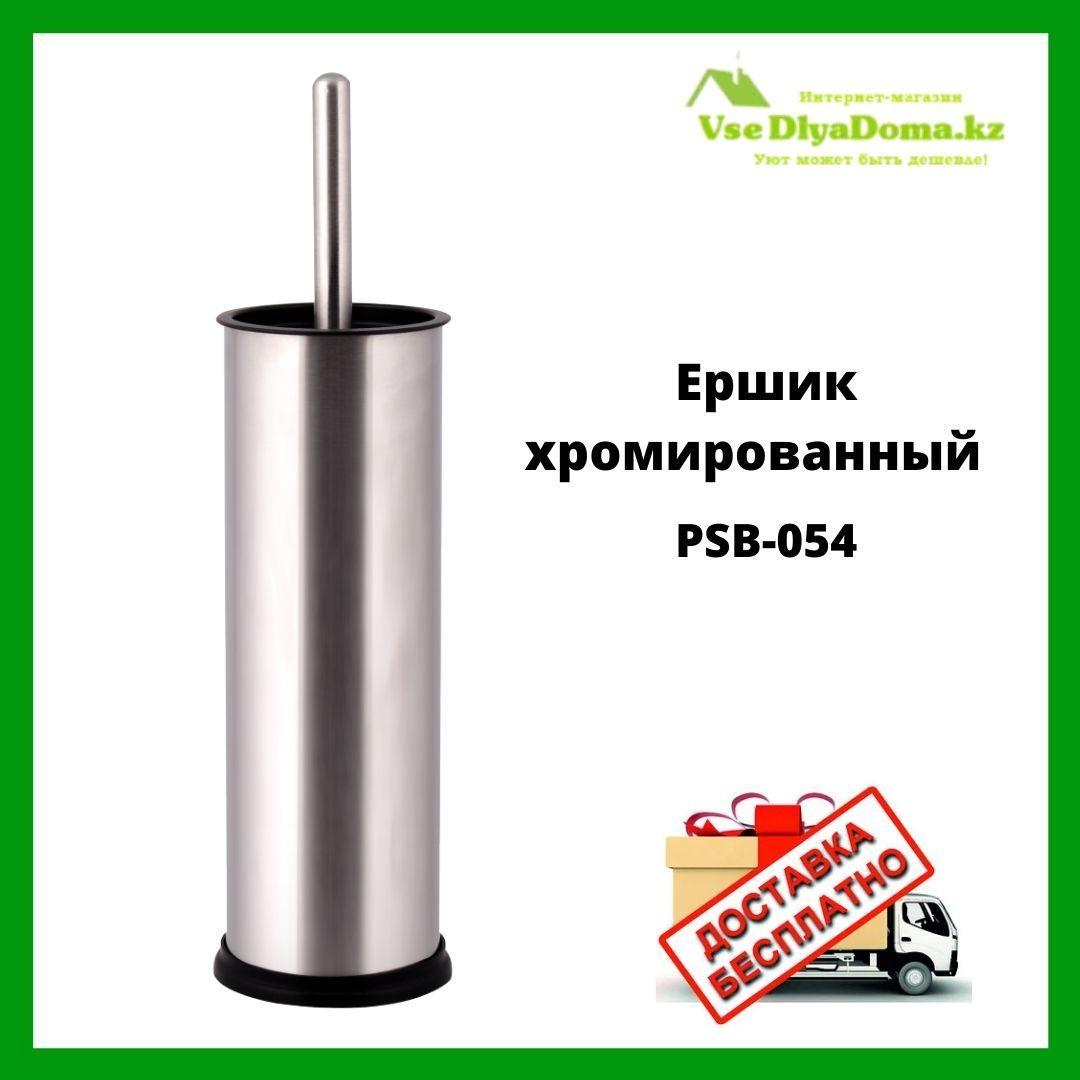 Ёршик хромированный PSB-054