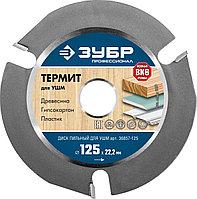 (36857-125) ЗУБР Термит 125х22,2мм, 3 резца, диск пильный по дереву для УШМ