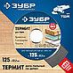 (36857-125) ЗУБР Термит 125х22,2мм, 3 резца, диск пильный по дереву для УШМ, фото 3