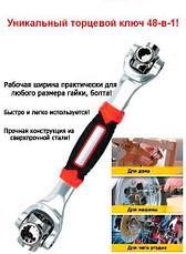 Универсальный ключ Tiger  48-в-1. С Днем Автомобилиста!, фото 3