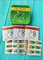 Lipotrim ( Липотрим ) Металлическая упаковка