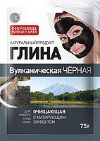 ФК 5503 Глина 75 гр Вулканическая черная очищающая