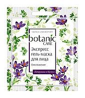 Nicole BOTANIC CARE Экспресс гель-маска для лица ОМОЛОЖЕНИЕ (саше 10 мл)