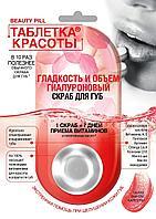 ФК 7109 Таблетки Красоты Гиалуроновый скраб для губ Гладкость и объем 8 мл