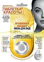 ФК 7103 Таблетки Красоты Маска для лица Мгновенное питание 8 мл