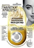 ФК 7101 Таблетки Красоты Маска для лица Мгновенное омоложение 8 мл
