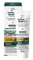 BV PHARMACOS DEAD SEA Крем Ночной 45+ Тotal filler Совершенный филлер для лица и шеи 50 мл